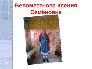 Беломестнова Ксения Семёновна
