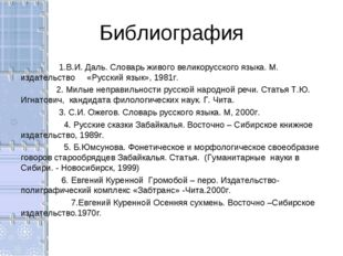Библиография 1.В.И. Даль. Словарь живого великорусского языка. М. издательств