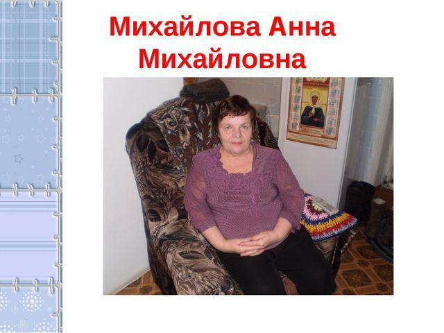 Михайлова Анна Михайловна