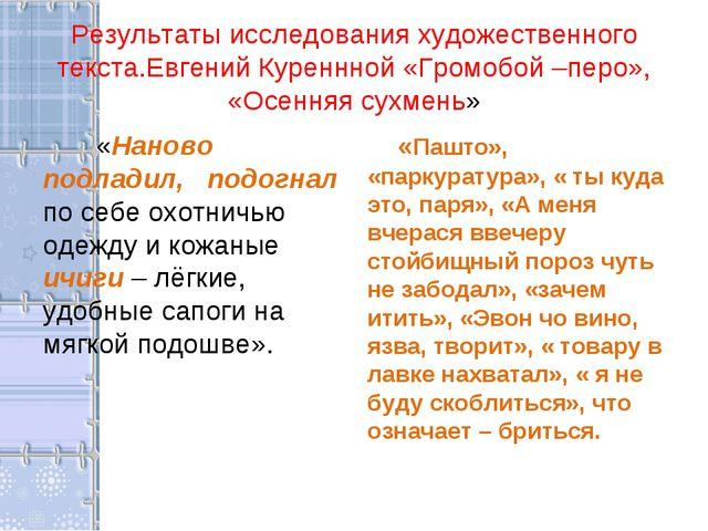 Результаты исследования художественного текста.Евгений Куреннной «Громобой –п...