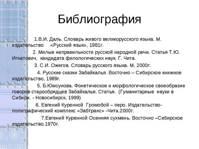 Библиография 1.В.И. Даль. Словарь живого великорусского языка. М. издательств...