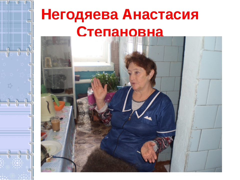 Негодяева Анастасия Степановна