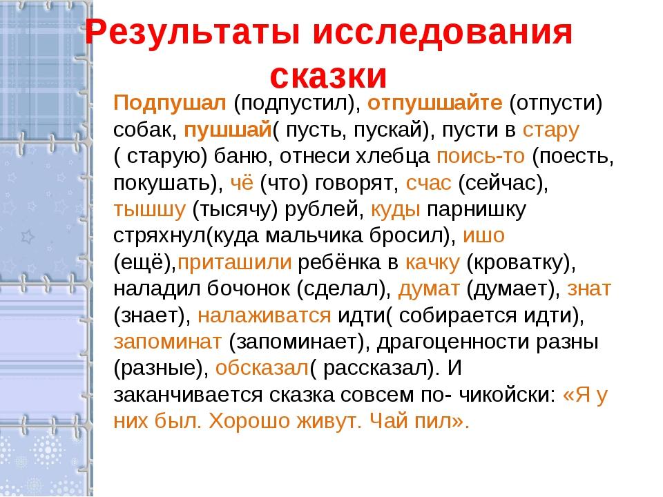 Результаты исследования сказки Подпушал (подпустил), отпушшайте (отпусти) соб...