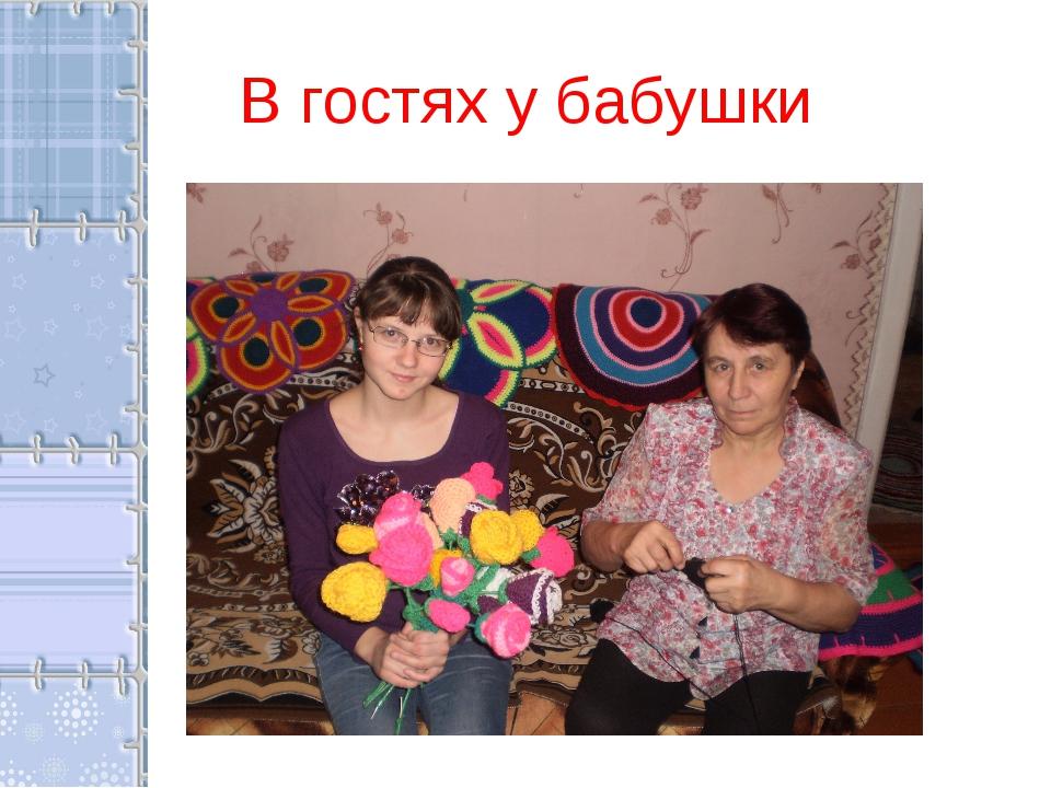 В гостях у бабушки