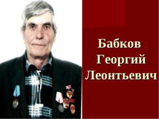 Бабков Георгий Леонтьевич