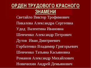 ОРДЕН ТРУДОВОГО КРАСНОГО ЗНАМЕНИ Светайло Виктор Трофимович Пикалова Александ