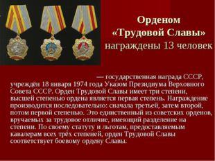 О́рден Трудово́й Сла́вы— государственная наградаСССР, учреждён18 января1
