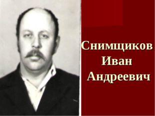 Снимщиков Иван Андреевич