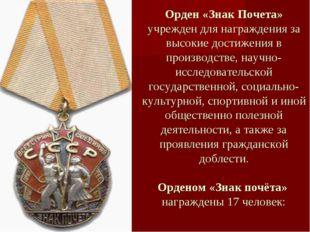 Орден «Знак Почета» учрежден для награждения за высокие достижения в производ