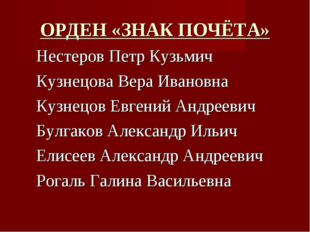 ОРДЕН «ЗНАК ПОЧЁТА» Нестеров Петр Кузьмич Кузнецова Вера Ивановна Кузнецов Ев