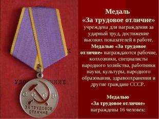 Медаль «За трудовое отличие» учреждена для награждения за ударный труд, дости