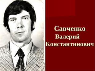 Савченко Валерий Константинович