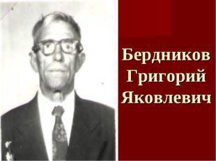 Бердников Григорий Яковлевич