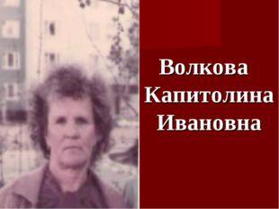 Волкова Капитолина Ивановна