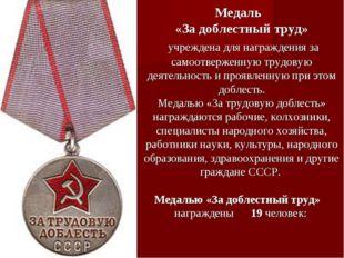 Медаль «За доблестный труд» учреждена для награждения за самоотверженную тру