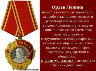 Орден Ленина является высшей наградой СССР за особо выдающиеся заслуги в рево