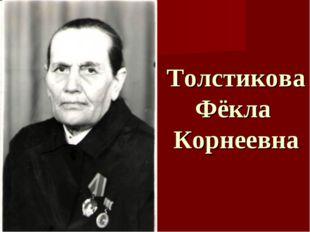 Толстикова Фёкла Корнеевна