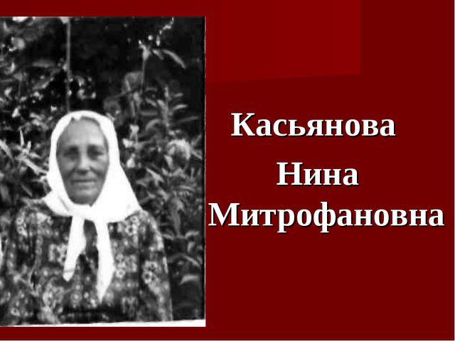 Касьянова Нина Митрофановна