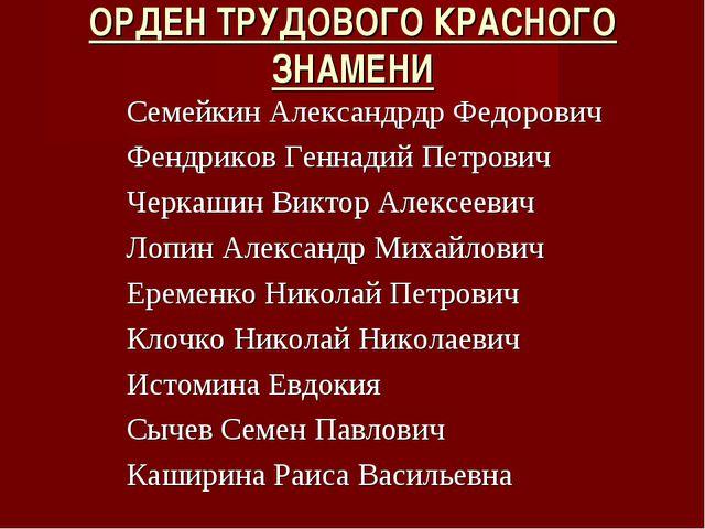 ОРДЕН ТРУДОВОГО КРАСНОГО ЗНАМЕНИ Семейкин Александрдр Федорович Фендриков Ген...