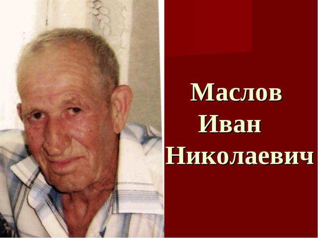 Маслов Иван Николаевич