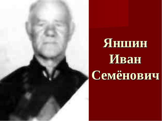 Яншин Иван Семёнович