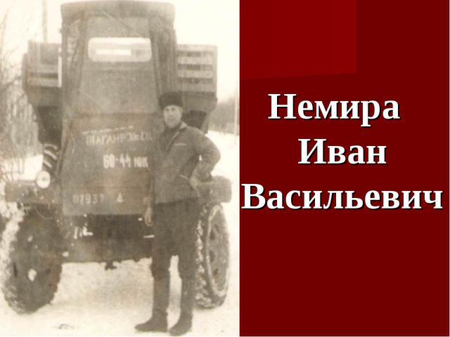 Немира Иван Васильевич