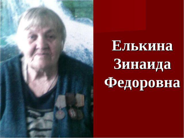 Елькина Зинаида Федоровна