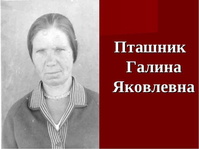 Пташник Галина Яковлевна