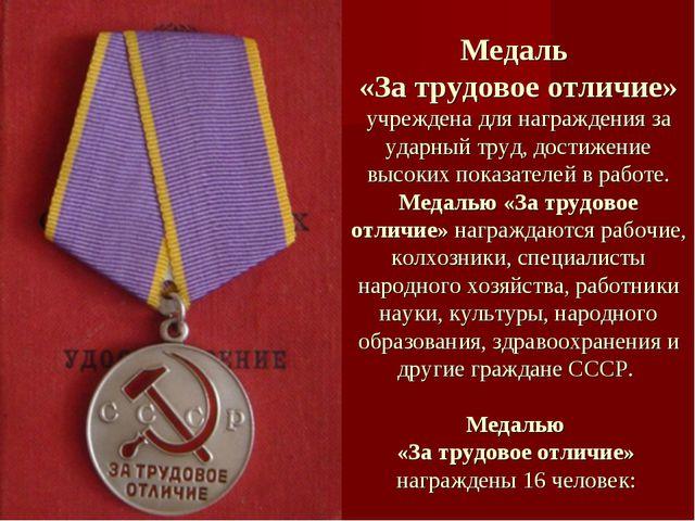 Медаль «За трудовое отличие» учреждена для награждения за ударный труд, дости...