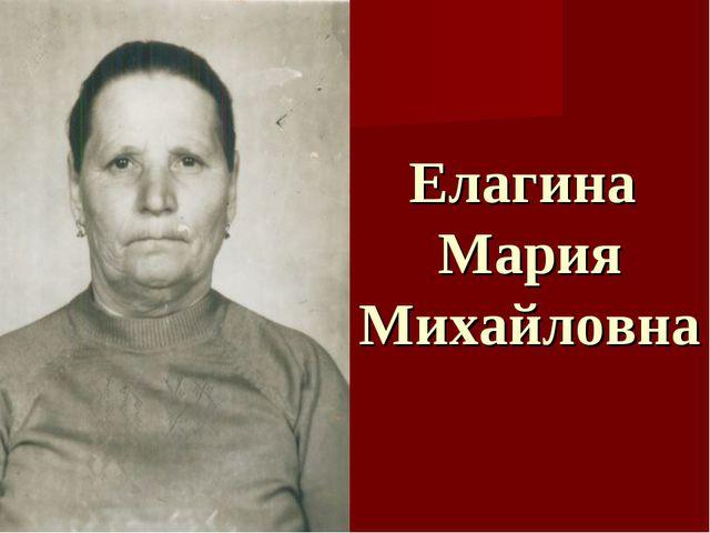 Елагина Мария Михайловна