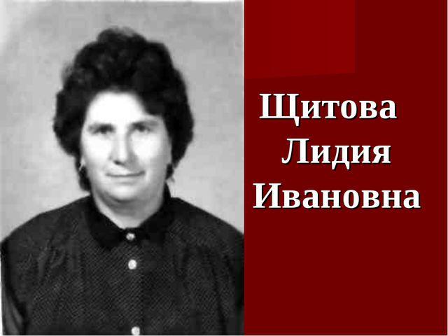 Щитова Лидия Ивановна