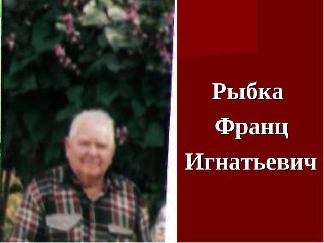 Рыбка Франц Игнатьевич