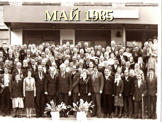 МАЙ 1985