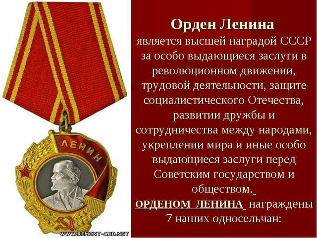 Орден Ленина является высшей наградой СССР за особо выдающиеся заслуги в рево...