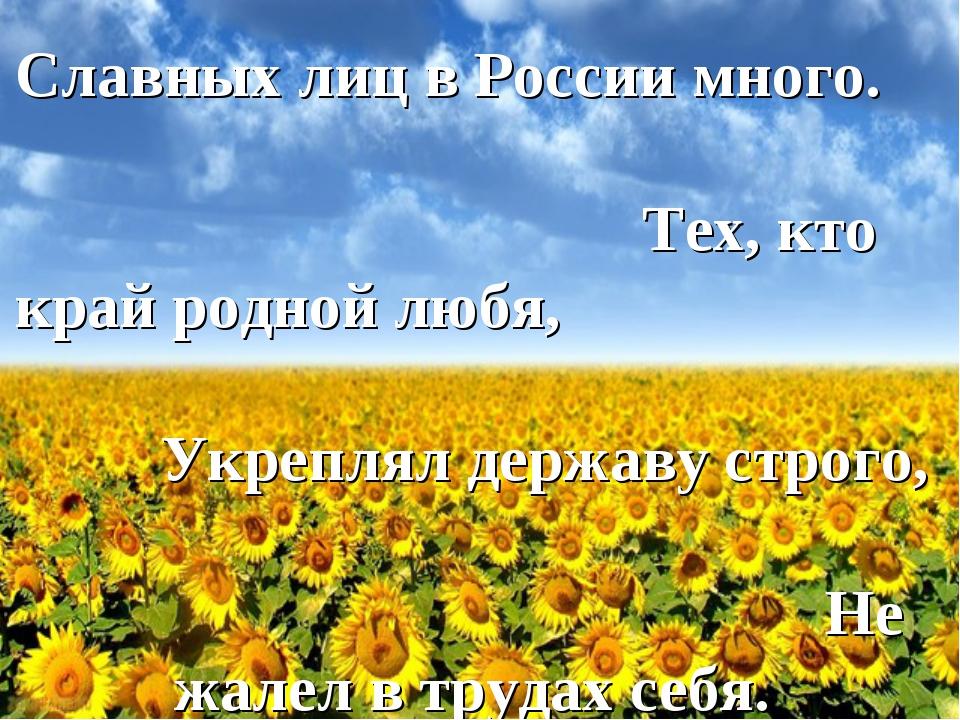 Славных лиц в России много. Тех, кто край родной любя, Укреплял державу строг...