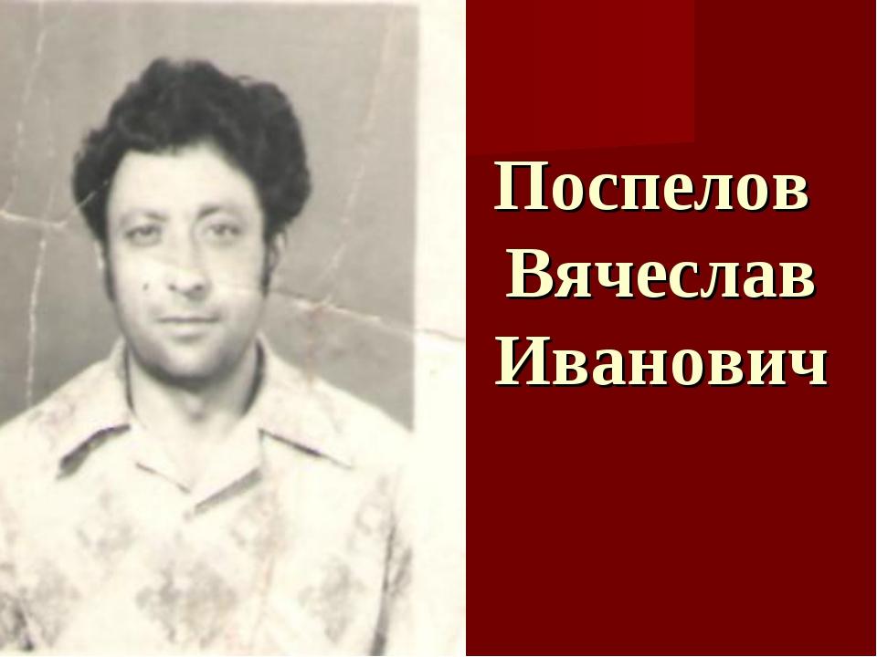 Поспелов Вячеслав Иванович