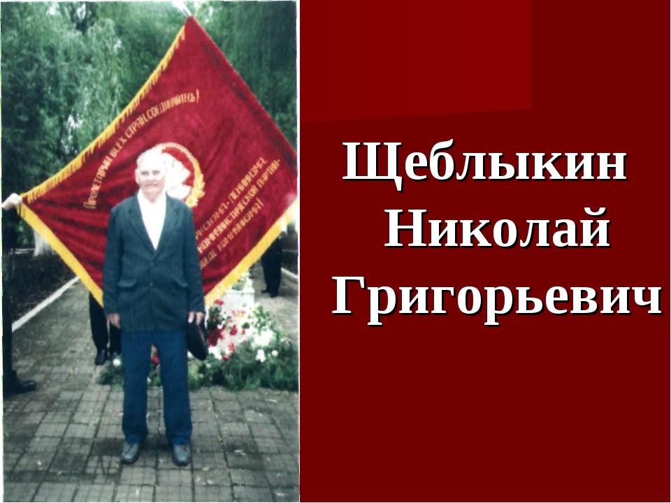 Щеблыкин Николай Григорьевич
