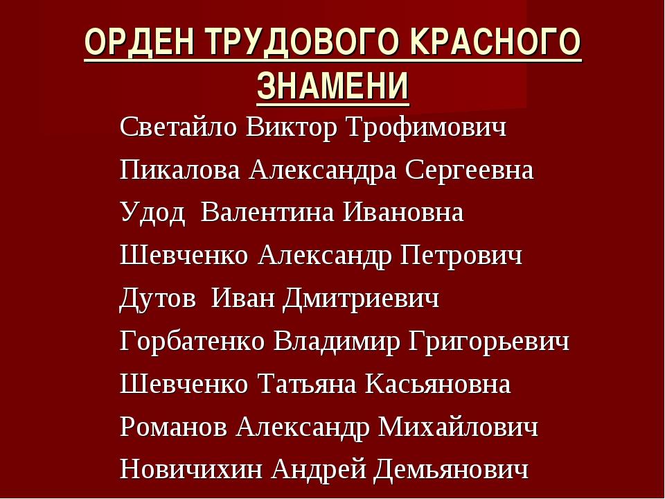 ОРДЕН ТРУДОВОГО КРАСНОГО ЗНАМЕНИ Светайло Виктор Трофимович Пикалова Александ...