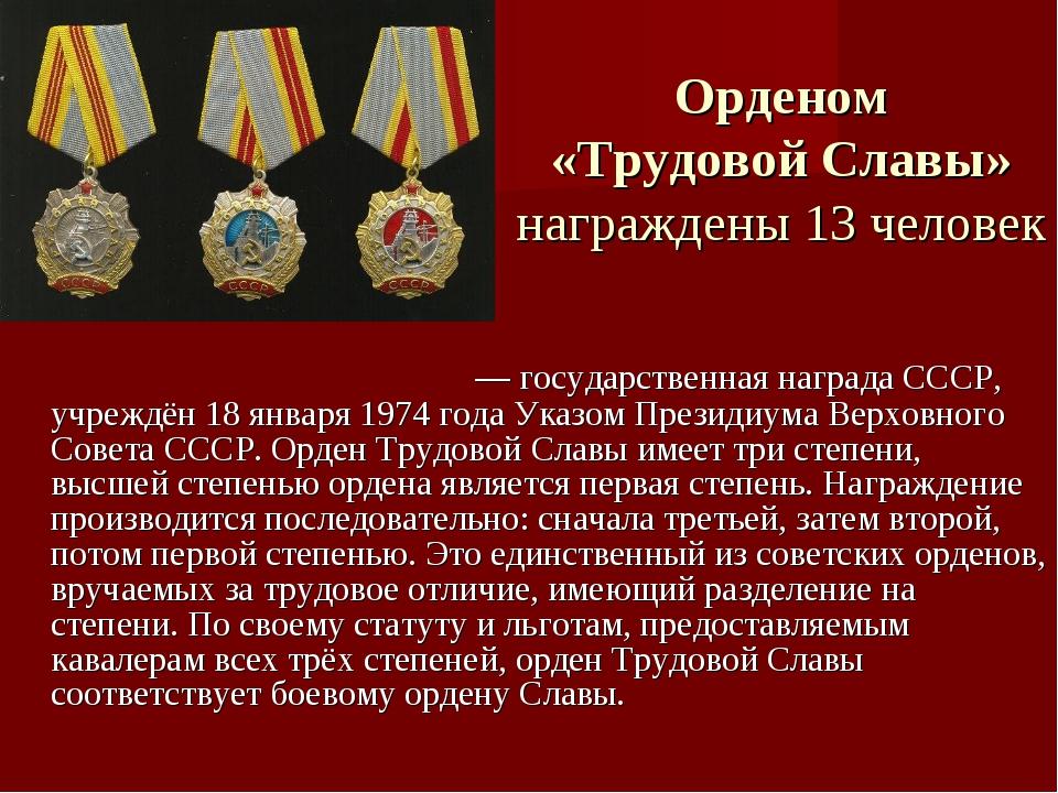 О́рден Трудово́й Сла́вы— государственная наградаСССР, учреждён18 января1...