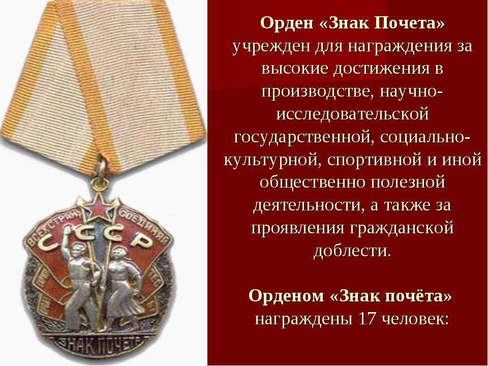Орден «Знак Почета» учрежден для награждения за высокие достижения в производ...