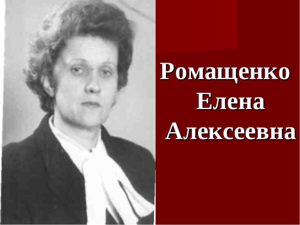 Ромащенко Елена Алексеевна Слайд 22