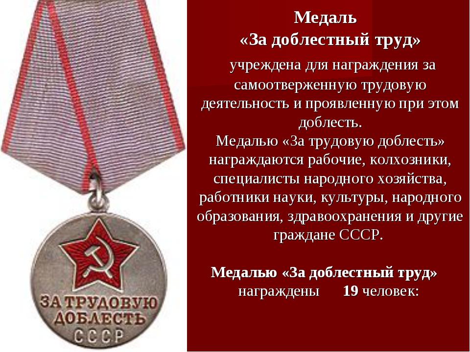 Медаль «За доблестный труд» учреждена для награждения за самоотверженную тру...