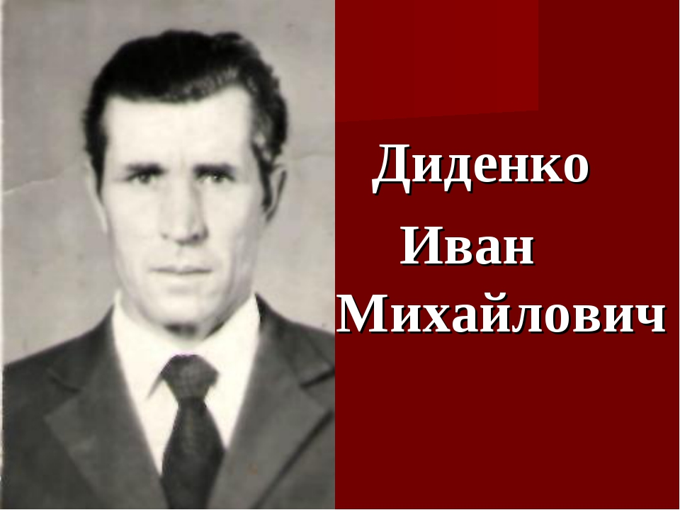Диденко Иван Михайлович
