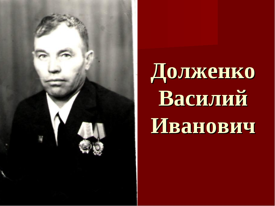 Долженко Василий Иванович