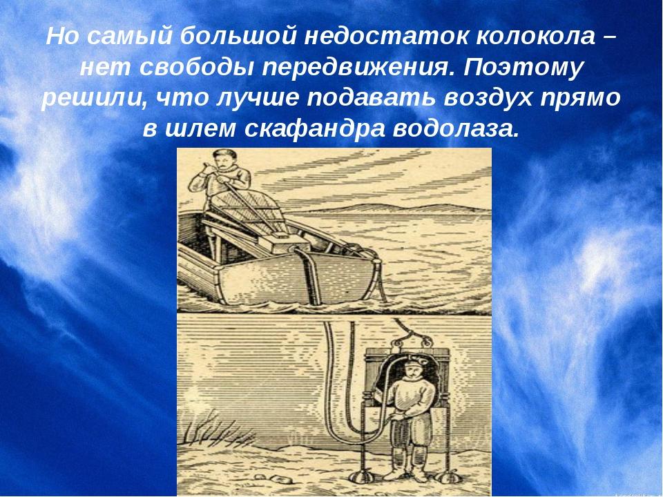 Но самый большой недостаток колокола – нет свободы передвижения. Поэтому реши...