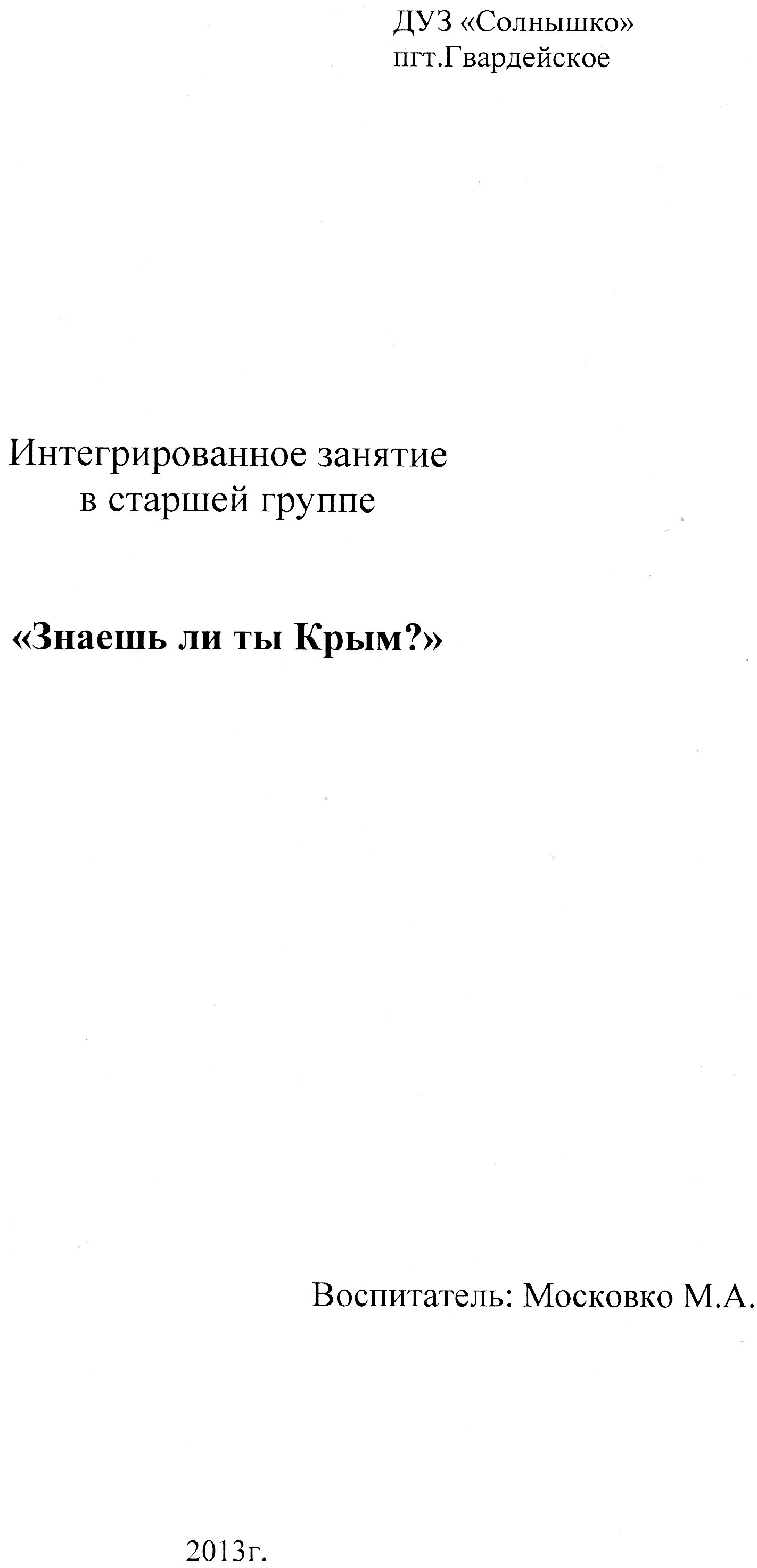 C:\Users\Александр\Pictures\img038.jpg
