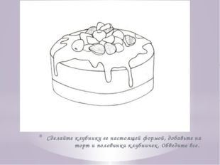 Сделайте клубнику ее настоящей формой, добавьте на торт и половинки клубничек