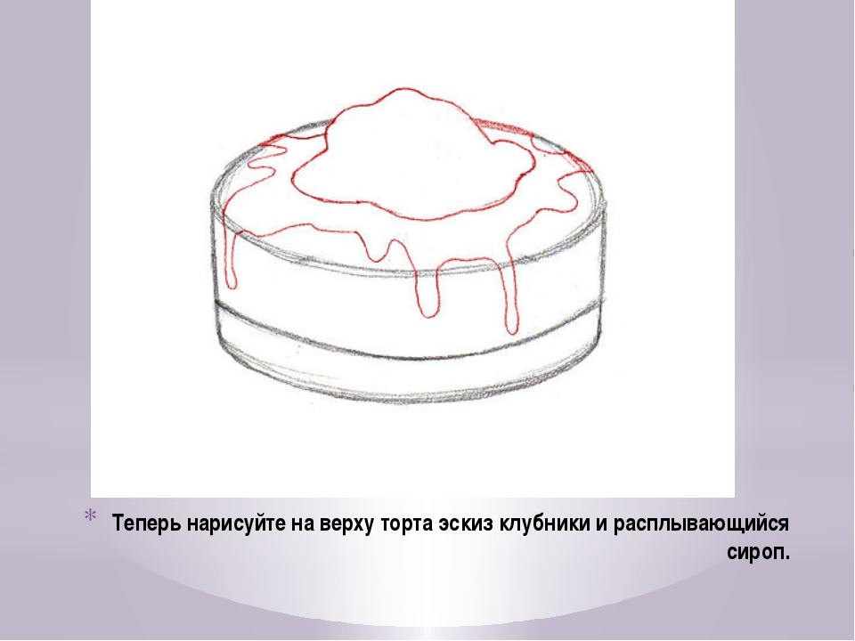 картинки как нарисовать торт карандашом поэтапно мнению