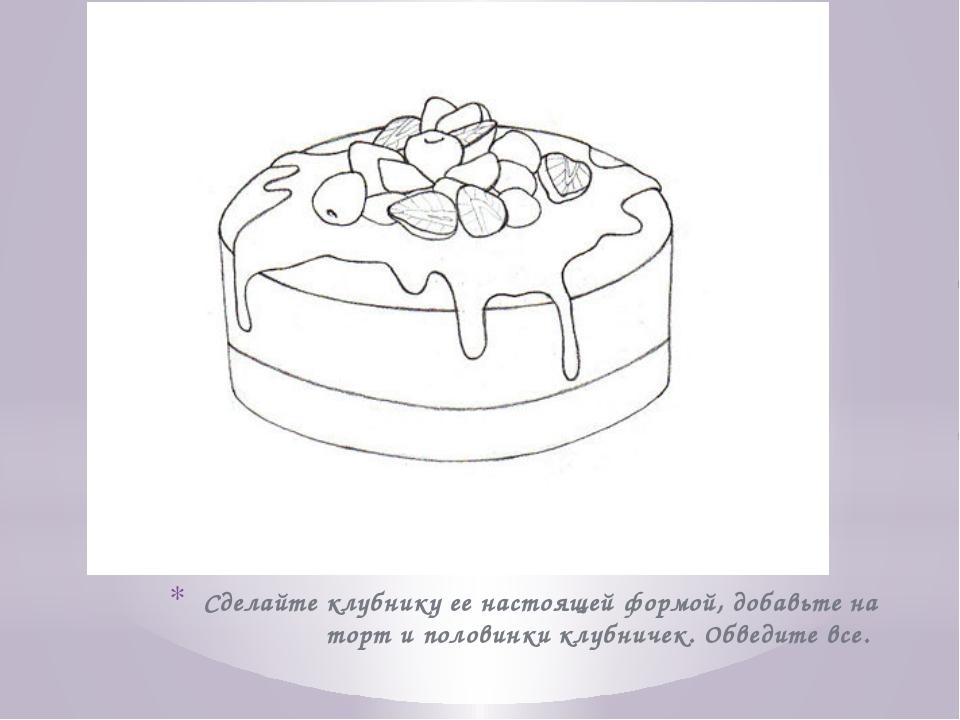 Сделайте клубнику ее настоящей формой, добавьте на торт и половинки клубничек...