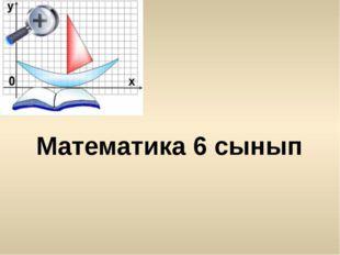 Математика 6 сынып